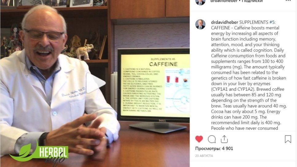Дэвид Хибер о кофеине в Гербалайф