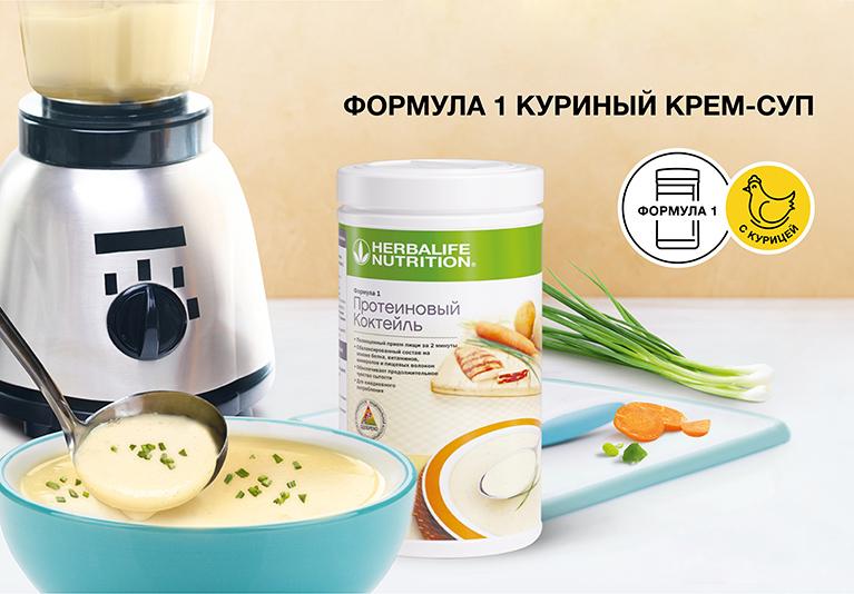 Куриный крем - суп от гербалайф НП